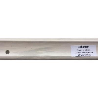Плинтус для столешниц 3 м. KORNER LB-231-6028 (Олива Жемчужная)