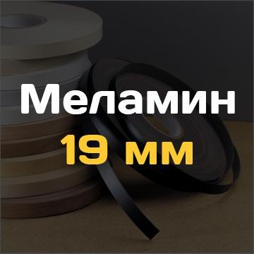 Меламин 19 мм. (200 м/бухта)