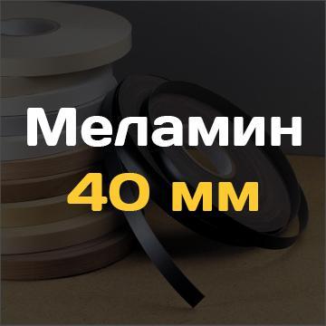 Меламин 40 мм. (200 м/бухта)