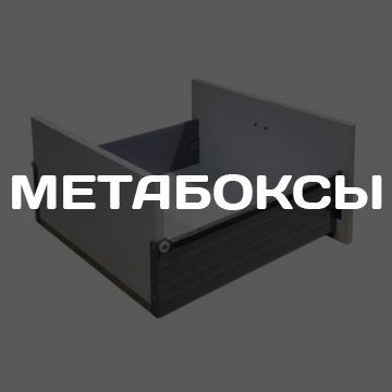 Метабоксы