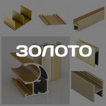 Алюминиевый профиль для шкафов-купе. Золото