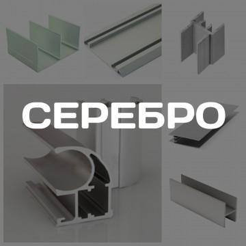 Купить Серебро по ценам от 68.00 р. до 966.00 р. в интернет-магазине МФ-СНАБ
