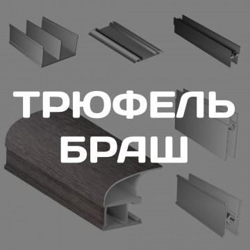 Трюфель Браш МФ-СНАБ