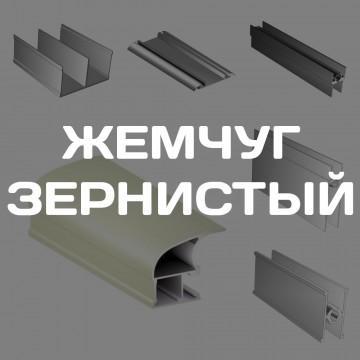 Купить Жемчуг Зернистый по ценам от 215.00 р. до 2 183.00 р. в интернет-магазине МФ-СНАБ