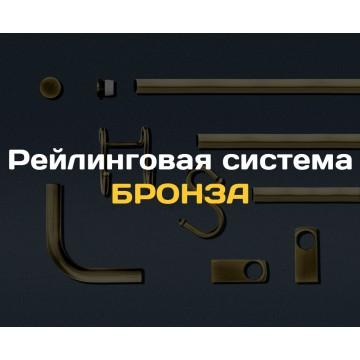 Рейлинговая система (БРОНЗА)